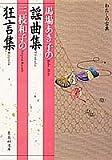 馬場あき子の謡曲集 / 三枝和子の狂言集 (集英社文庫―わたしの古典)
