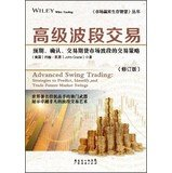 Advanced Swing Trading ( revised edition )(Chinese Edition)