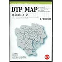 DTP MAP 東京都心11区