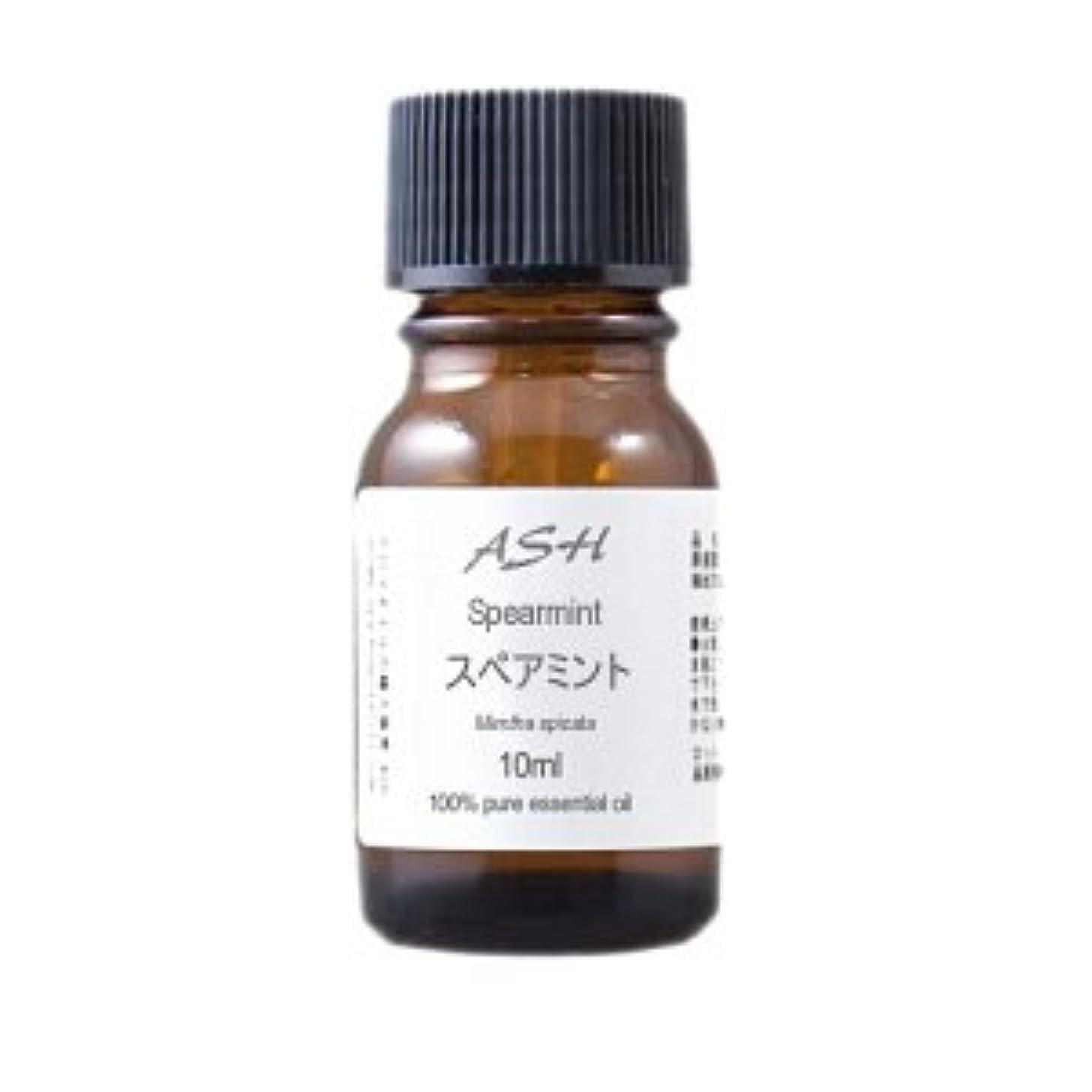 依存するチョップ同様のASH スペアミント エッセンシャルオイル 10ml AEAJ表示基準適合認定精油