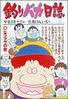 釣りバカ日誌: ヒラマサの巻 (35) (ビッグコミックス)