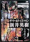 THE WORLD IS MINE (1) (ヤングサンデーコミックス)