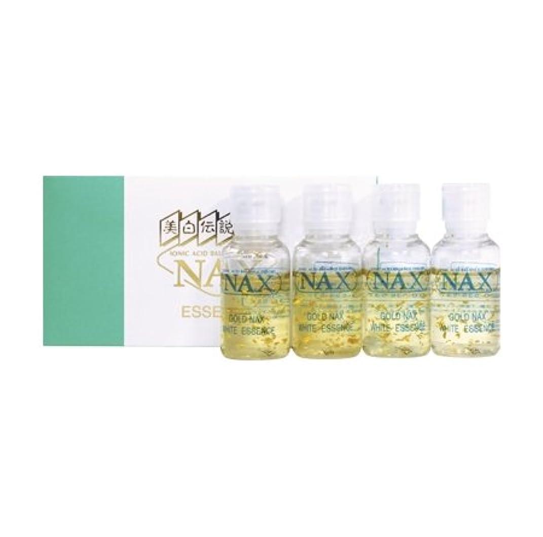 モジュール愛最初にゴールドコスメ NAX ホワイトエッセンス 美容液 超敏感肌用 12.5ml×4本