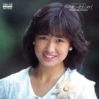 水の星へ愛をこめて[アルバム] (MEG-CD)