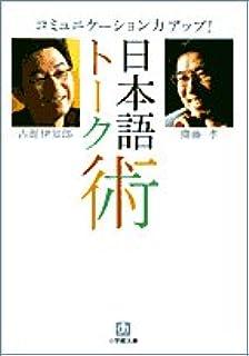 日本語トーク術 (小学館文庫)