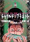 チャイルド★プラネット (1) (ヤングサンデーコミックス)の詳細を見る