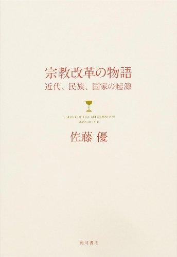 宗教改革の物語  近代、民族、国家の起源 (ノンフィクション単行本)