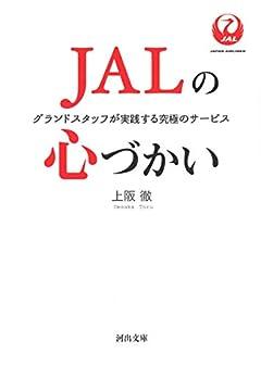 JALの心づかい: グランドスタッフが実践する究極のサービス (河出文庫)