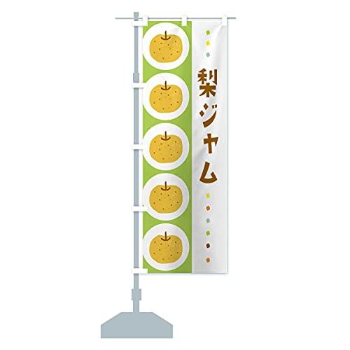 梨ジャム・なし のぼり旗 サイズ選べます(ハーフ30x90cm 左チチ)