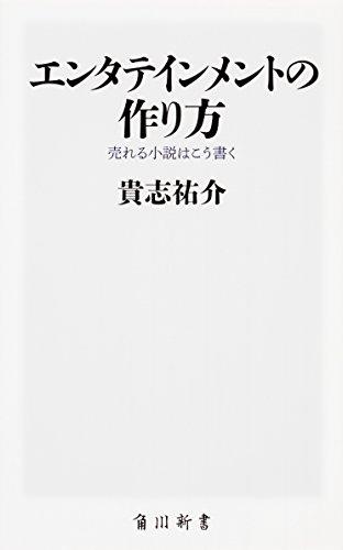エンタテインメントの作り方 売れる小説はこう書く (角川新書)