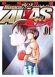 Monacoの空へ2 ALAS 01―輝ける翼 (ヤングジャンプコミックス)