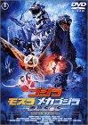 ゴジラ×モスラ×メカゴジラ 東京SOS スペシャル・エディション[DVD]