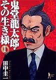 鬼堂龍太郎・その生き様 1 (ヤングジャンプコミックス BJ)
