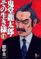 鬼堂龍太郎・その生き様 1 (ヤングジャンプコミックス BJ)の詳細を見る
