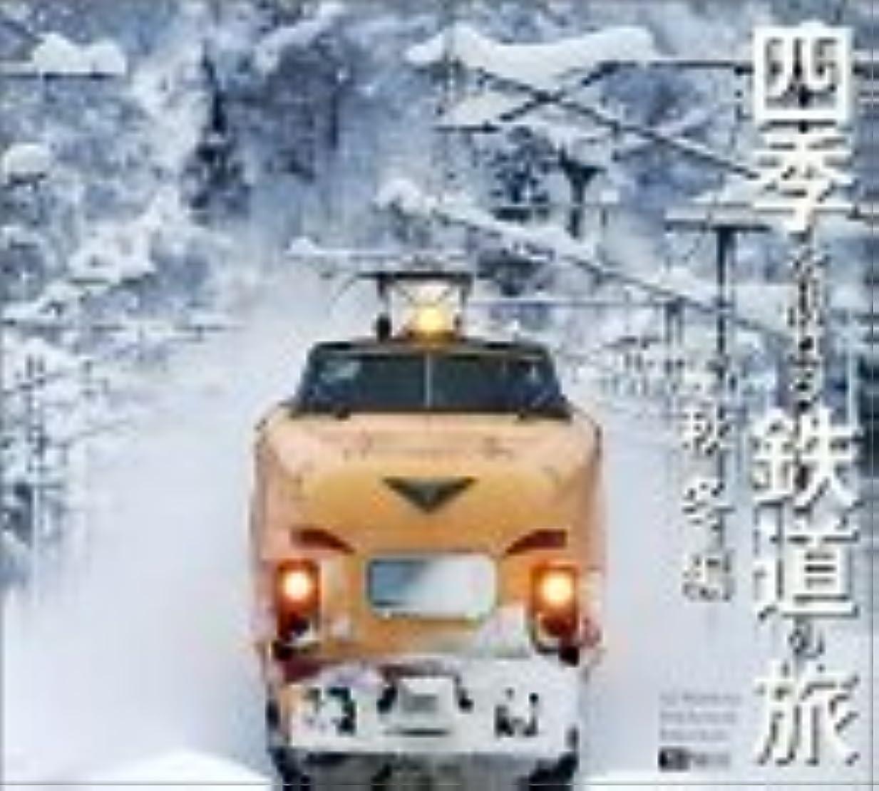 また名前で老人四季を訪ねる鉄道の旅 秋冬編