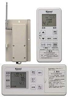 リンナイ [MBCTW-172] リモコンセット インターホンリモコン 浴室リモコン + 台所リモコン + 通信ユニット