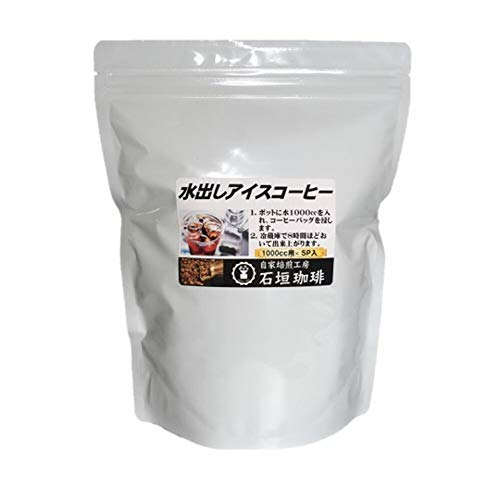 自家焙煎の水出しアイスコーヒー 5袋入り(55g×5袋)  自家焙煎工房 石垣珈琲