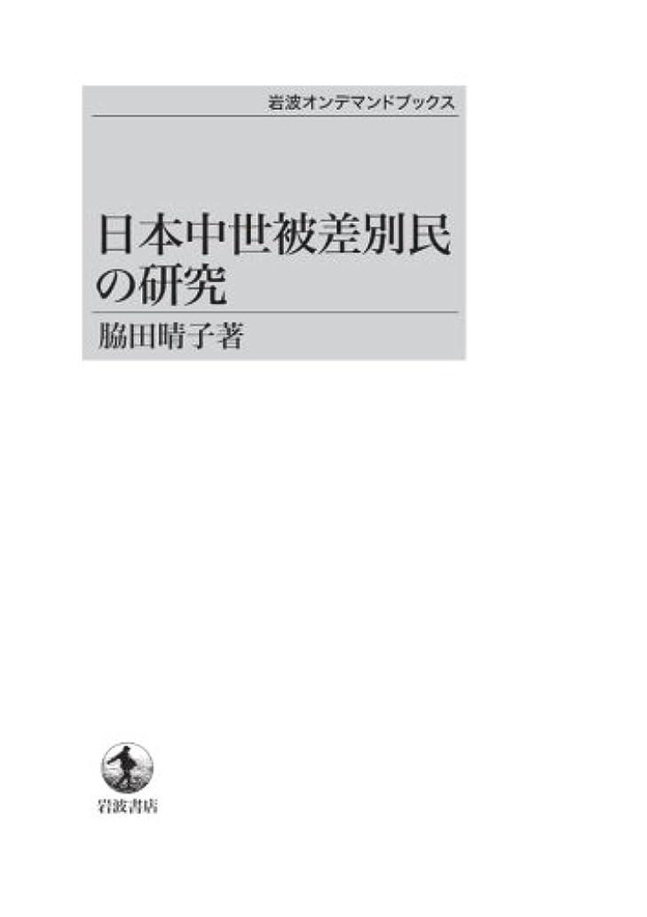 目的百年刺繍日本中世被差別民の研究 (岩波オンデマンドブックス)