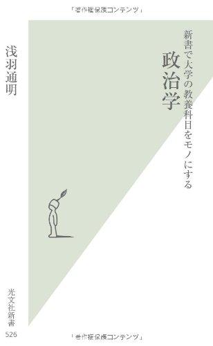 新書で大学の教養科目をモノにする 政治学 (光文社新書)