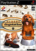 犬とあそぼう dogstation(ソフト単体)