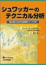 シュワッガーのテクニカル分析 (ウィザードブックシリーズ)の詳細を見る