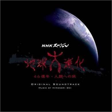 オリジナル・サウンドトラック NHKスペシャル「地球大進化~46億年・人類への旅」