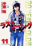 ラストイニング (11) (ビッグコミックス)