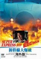 新幹線大爆破 海外版 [DVD]