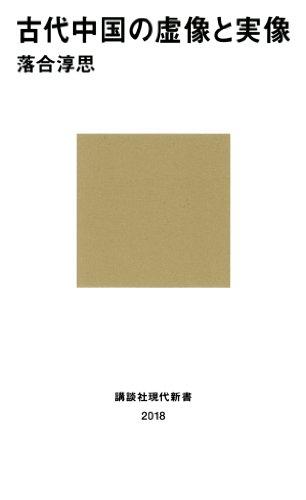 古代中国の虚像と実像 (講談社現代新書)