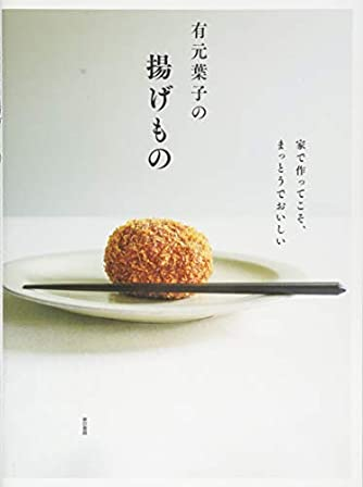 有元葉子の揚げもの: 家で作ってこそ、まっとうでおいしい
