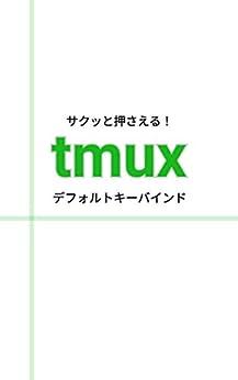 [drytt]のサクッと押さえる!tmux デフォルトキーバインド