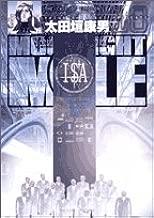 MOONLIGHT MILE 10 (Big Comics) (2005) ISBN: 4091862608 [Japanese Import]