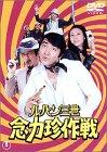ルパン三世 念力珍作戦[DVD]