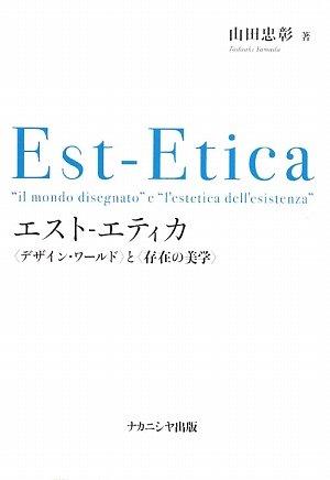 エスト‐エティカ―「デザイン・ワールド」と「存在の美学」