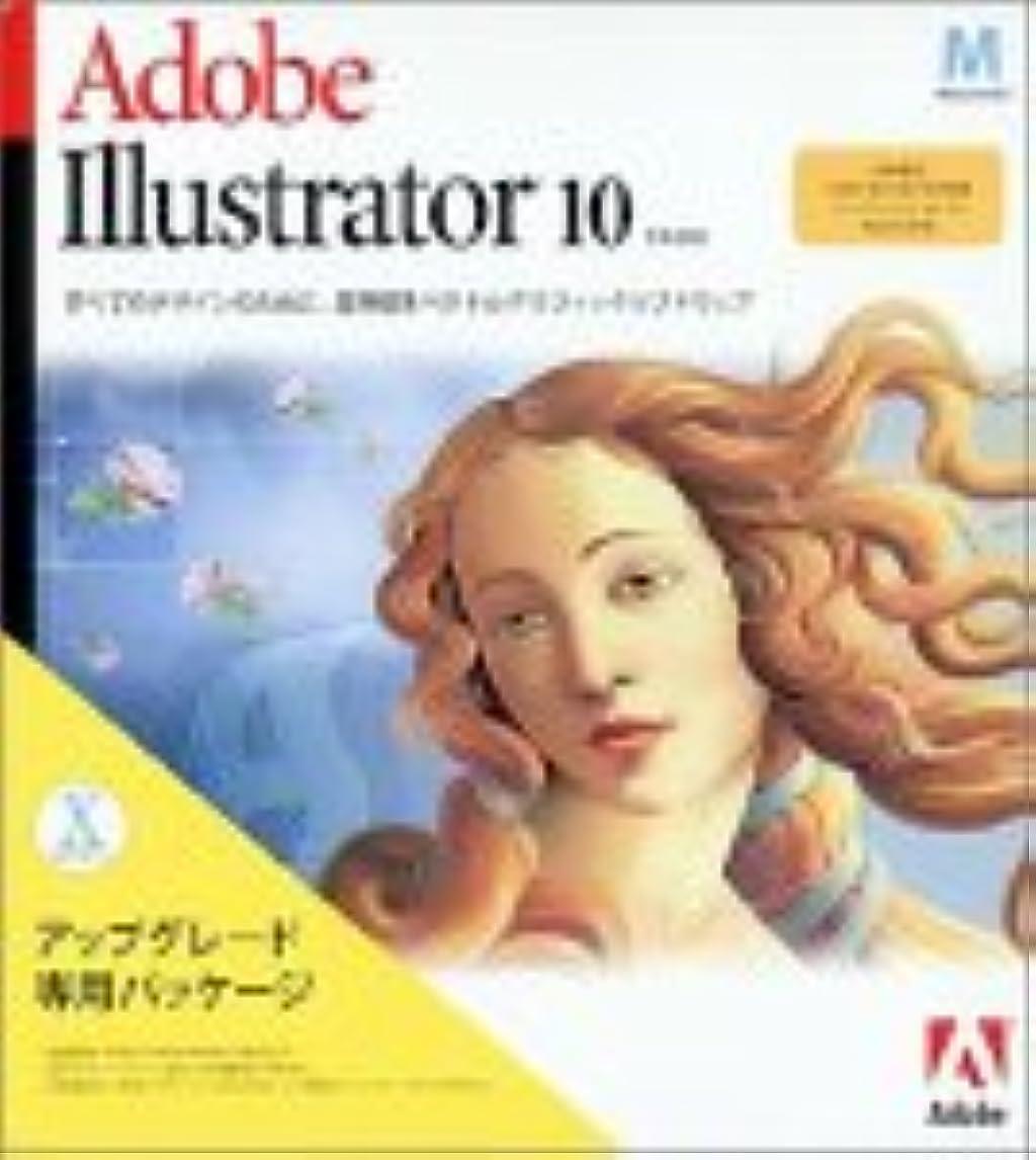 Adobe Illustrator 10 日本語版 Macintosh版 アップグレード版
