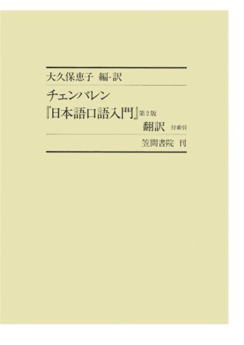 付与変成器知覚できるチェンバレン『日本語口語入門』第2版 翻訳 付索引(1)