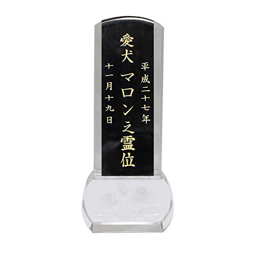ペットの位牌 クリスタル 蓮の花 4.5寸 木札 黒檀 【名入れ 彫代込み】メモリアル工房 響