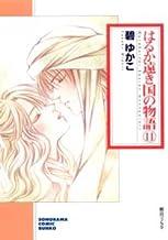 はるか遠き国の物語(11) (ソノラマコミック文庫)