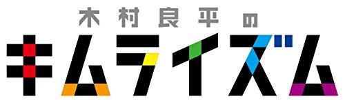 木村良平のキムライズム [DVD]の拡大画像