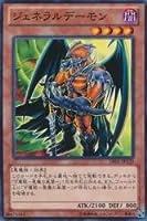 ジェネラルデーモン 【N】 DE01-JP129-N [遊戯王カード]《デュエリストエディション1》