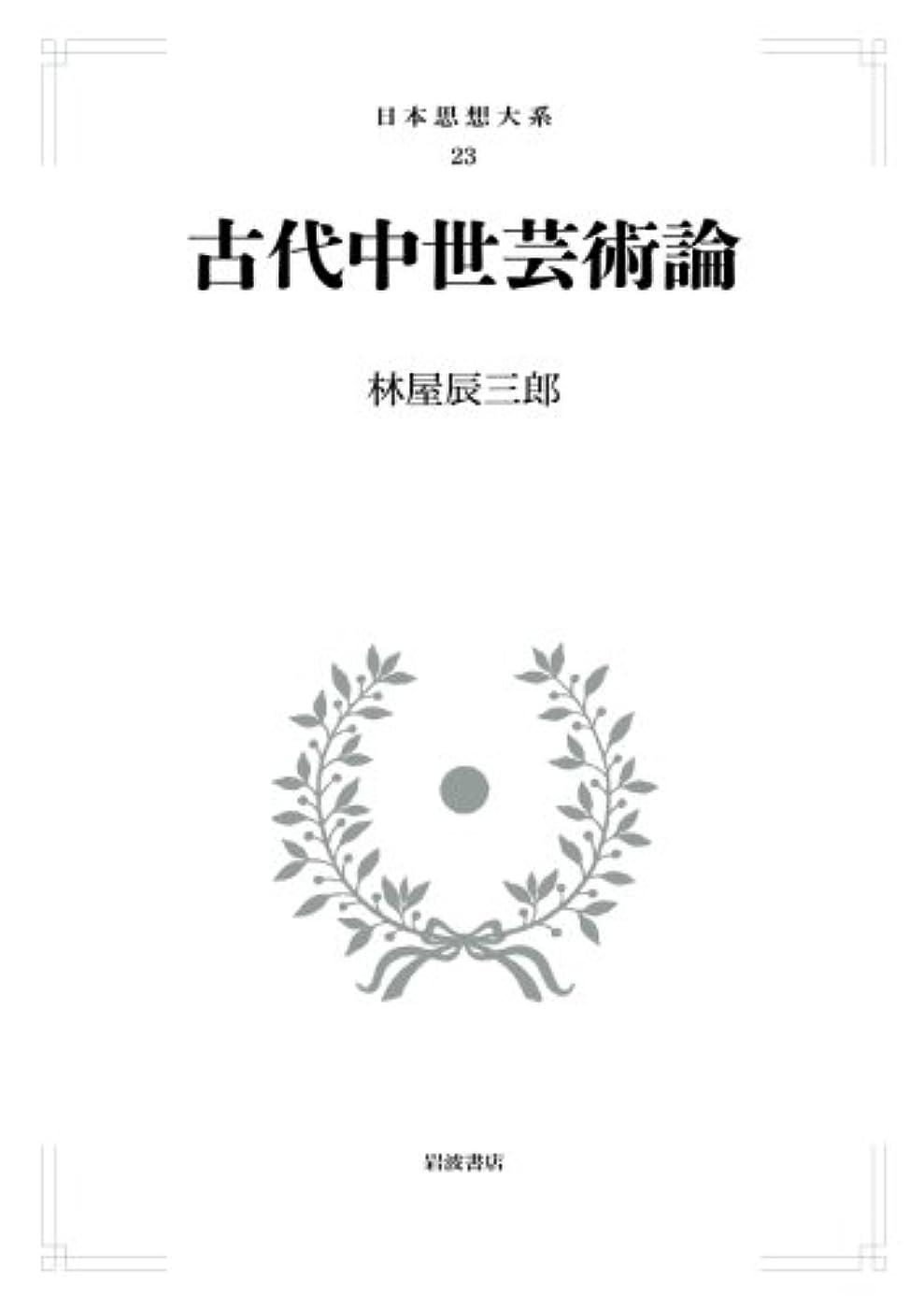 フィヨルドましいスマッシュ古代中世芸術論 (日本思想大系 23)