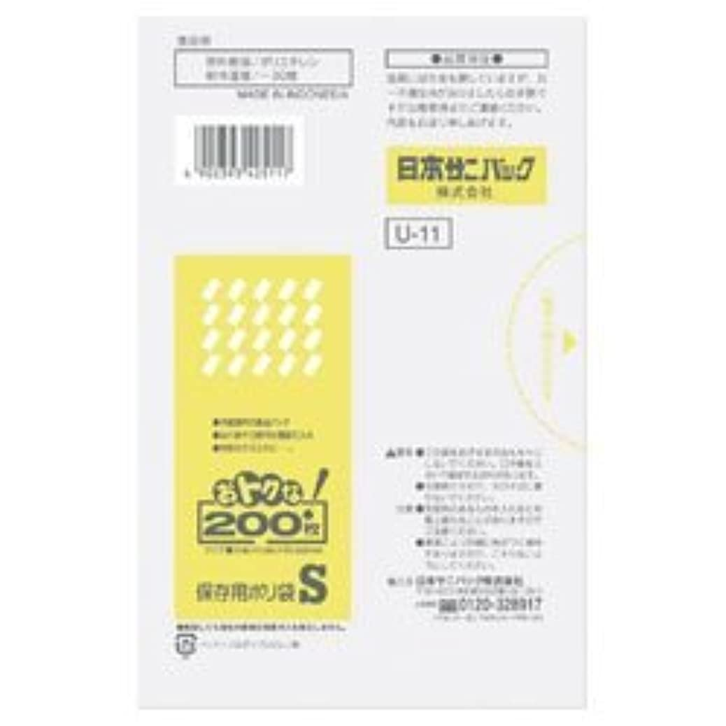 送った逸脱トピック【日本サニパック】おトクな! 台所用ポリ袋 Sサイズ 200枚入 U-11 ×5個セット