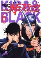 マーダーライセンス牙&ブラックエンジェルズ 6 (ジャンプコミックスデラックス)
