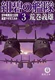 紺碧の艦隊 (3) (徳間文庫)
