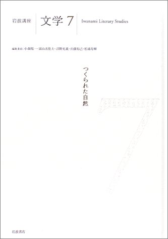 Nature <7> made Iwanami course literature (2003) ISBN: 4000112074 [Japanese Import]