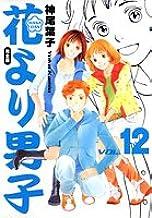 花より男子 完全版 12 (集英社ガールズコミックス)