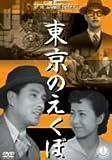東京のえくぼ [DVD] image