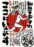 和田ラヂヲのここにいます (第1巻) (Young jump comics)