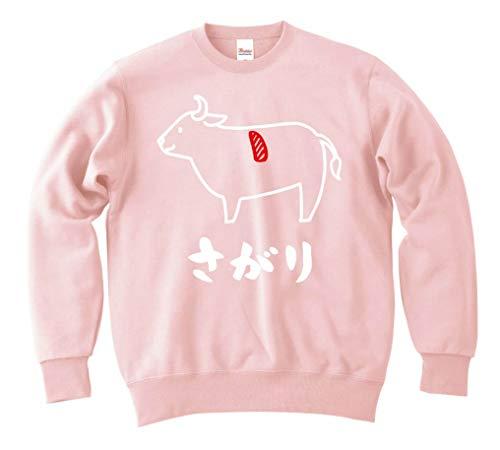 さがり サガリ 牛肉 ビーフ 焼肉 部位 イラスト おもしろ スウェット トレーナー ライトピンク S