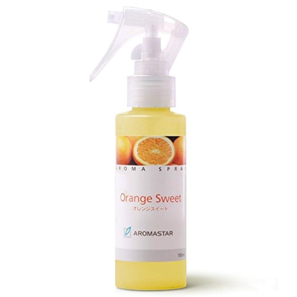 スピーカー埋める病気だと思う天然の香りのアロマスプレー【オレンジ】100ml